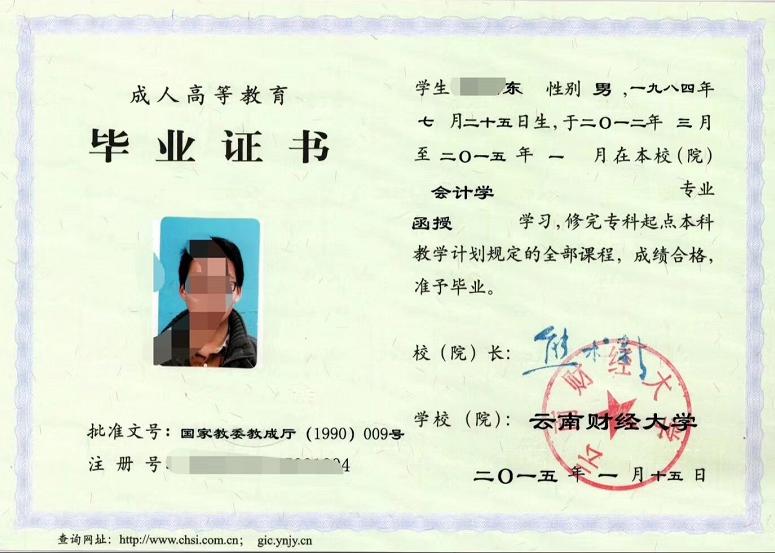 云财大毕业证样本.png