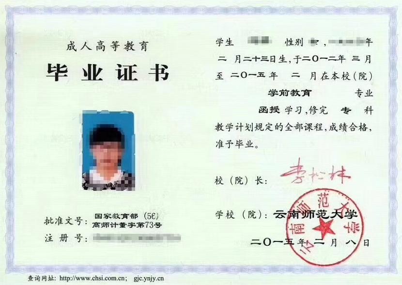 云师大毕业证样本.png